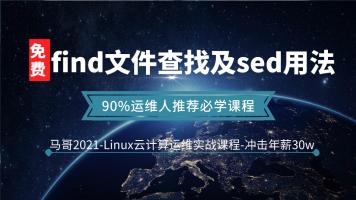 Linux教程-全新find文件查找及sed用法