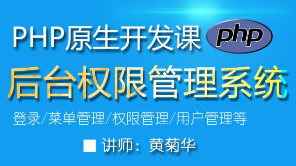 PHP实战:PHP后台权限管理系统(PHP原生开发课程)