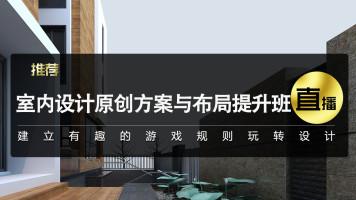 纯粹黄恺室内设计原创方案与布局提升班