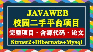 JAVAWEB项目之校园二手平台项目可做毕业设计