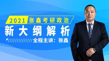 2021张鑫考研政治新大纲解析班