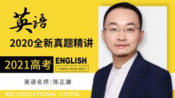 【康哥英语】2020高考英语全新真题精讲