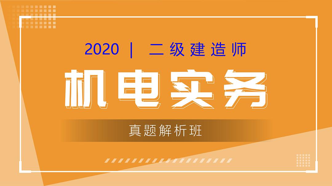 2020年二建二级建造师《机电实务》真题解析【红蟋蟀教育】