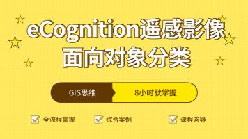 基于eCognition的遥感影像的面向对象分类