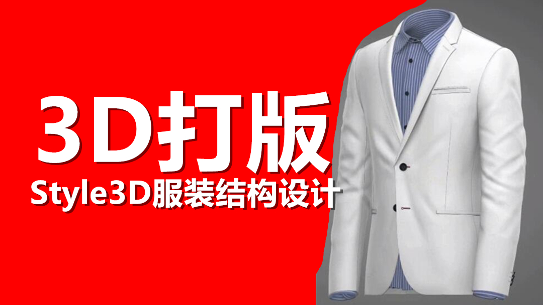 3D服装打板Style3D试衣软件服装打版教程山本教育【直播】