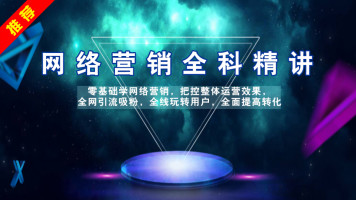 网络营销全科精讲|最全网络推广手段:微信QQ营销新媒体运营