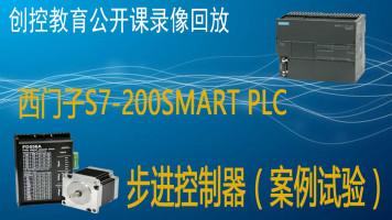 西门子S7-200SMART 步进驱动控制(运动控制)案例演示