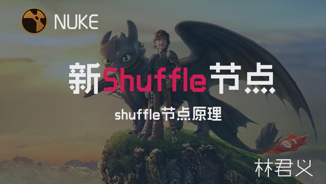 新Shuffle节点原理介绍
