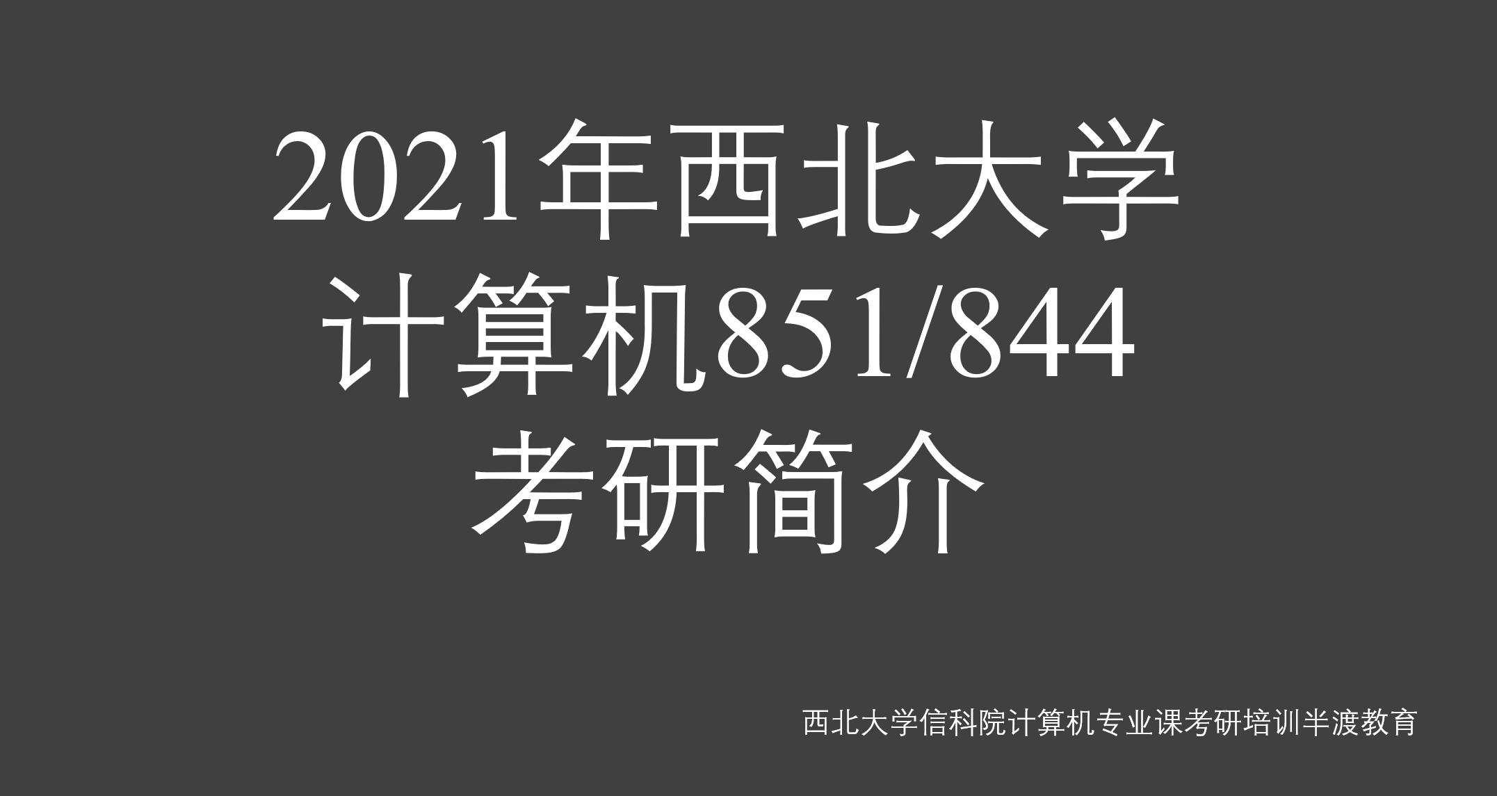 西北大学计算机考研851/844考研简介