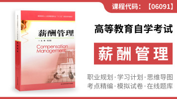 自考《薪酬管理》06091人力资源管理专业(本科)