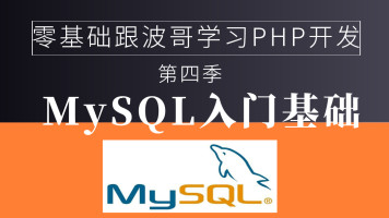 零基础学习php之MySQL入门基础(第四季)