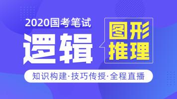 2020国考逻辑专项-图形推理【尚政公考】
