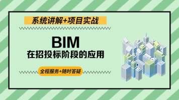 BIM在招投标阶段的应用【启程学院】