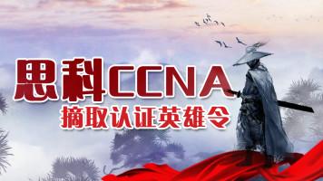 【UPWEN】思科CCNA直播课-扎实理论+实战