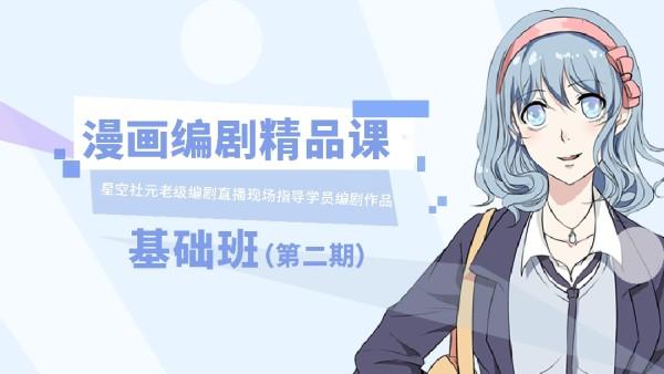精品漫画编剧课(基础班)第二期