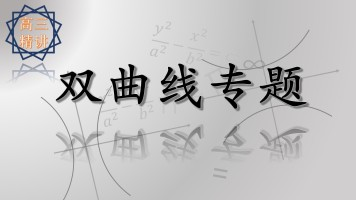 【一波数学】高三精讲-专题③-双曲线专题