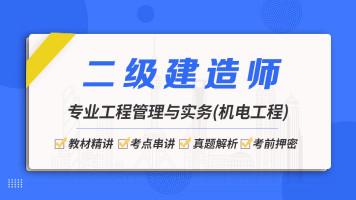 二级建造师-专业工程管理与实务(机电)【启程学院】