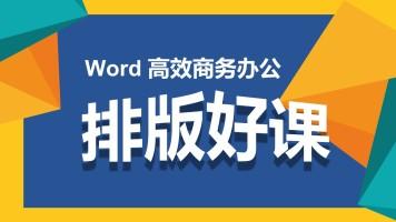 Word排版好课视频教程-入门到精通【朱仕平】