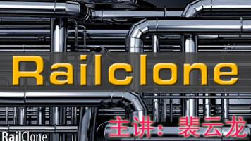 3dmax参数化建模插件Railclone