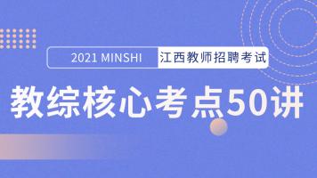 21江西中小学教师招聘考试教综核心考点50讲