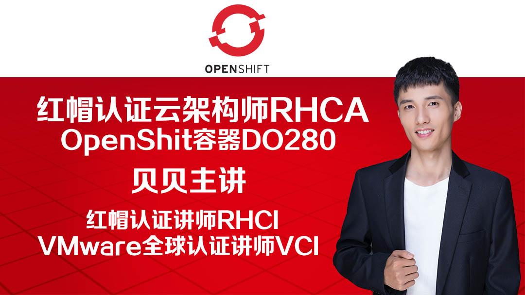 容器K8s/云计算/LINUX培训/红帽高级认证/RHCE/RHCA/红帽云架构师