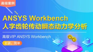 ANSYS WorkBench-07-人字齿轮传动瞬态动力学分析