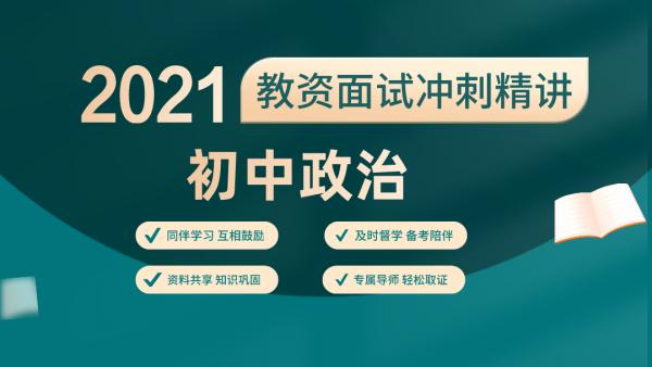 30天冲刺—21年教师资格证面试培训初中政治