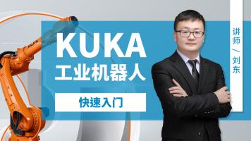 【免费体验课】KUKA工业机器人编程实战快速入门