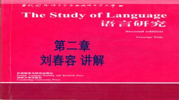 英专考研语言学Yule《The Study of Language》语言研究2版第2章