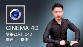 CINEMA 4D零基础入门C4D基础教程快速上手入门