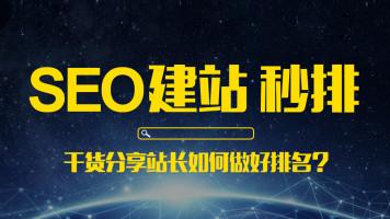 网络推广|网络营销|SEO核心课程:网站建设-秒排建站
