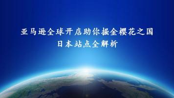 亚马逊全球开店助你掘金樱花之国-日本站点全解析