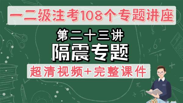 23隔震专题【朗筑注册结构工程师考试规范专题班】