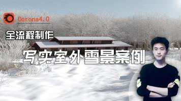 琅泽飞鱼老师-3DMAX全流程制作-Corona写实室外雪景效果图实例