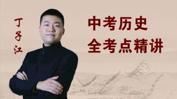 中考历史全考点精讲