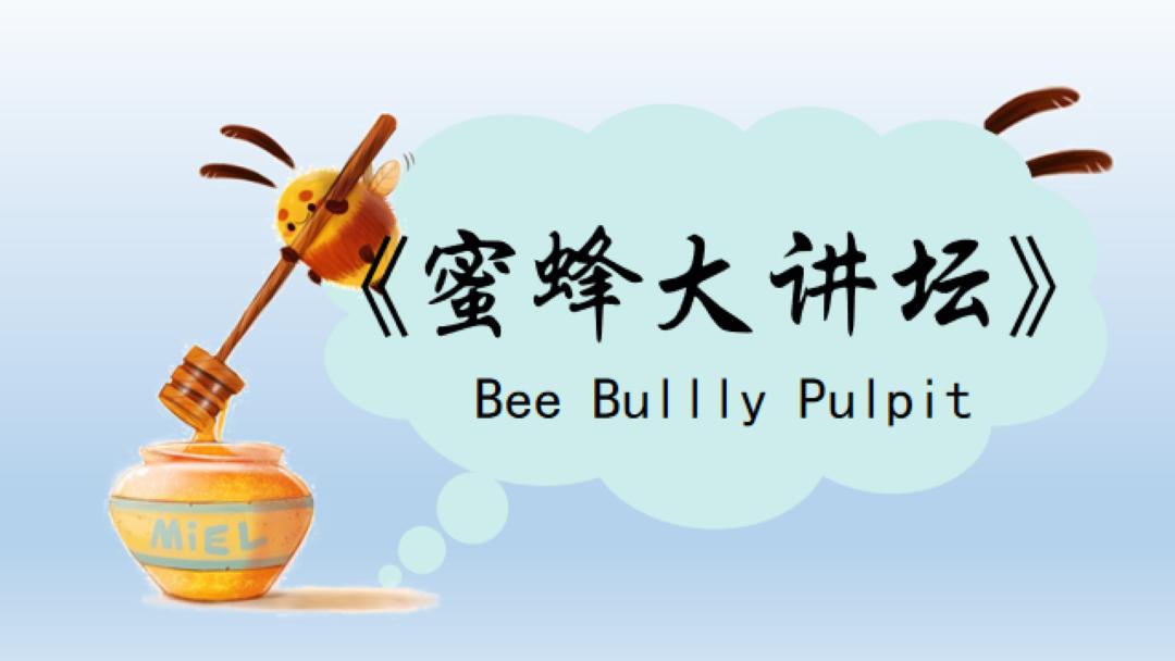 《蜜蜂大讲坛》(二十)