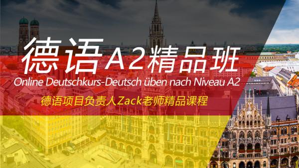 德语A2精品班 课程+习题 强化基础