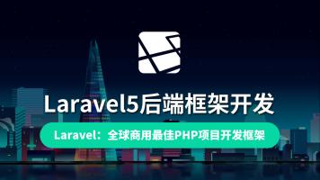 【云知梦】Laravel5后端框架