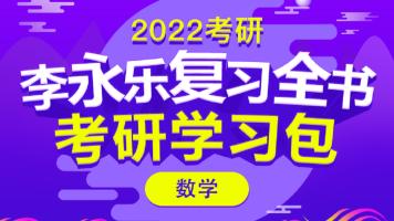 2022年李永乐复习全书考研学习包(数学一)