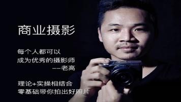 零基础学摄影后期课程 带你入门专业摄影行业 理论+实战相结合