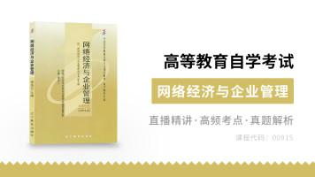 自考本科【0910】网络经济与企业管理【动脑学历教育】