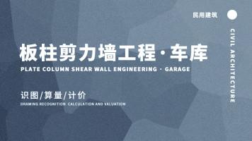 板柱剪力墙结构预算(车库)-土建工程造价案例实操【启程学院】