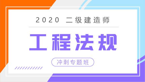 2020二建二级建造师《工程法规》冲刺专题【红蟋蟀】