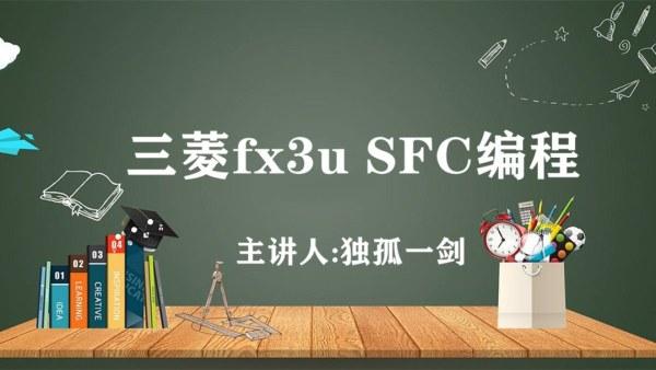 三菱fx3u SFC程序编写