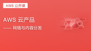 AWS 云产品——网络与内容分发