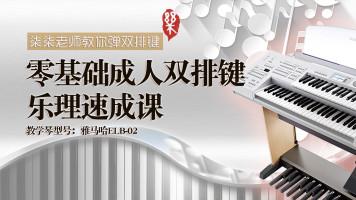 双排键电子琴成人零基础快速入门乐理篇