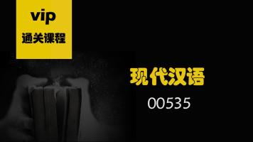 自考 现代汉语 00535 汉语言专科 高升专 成人学历