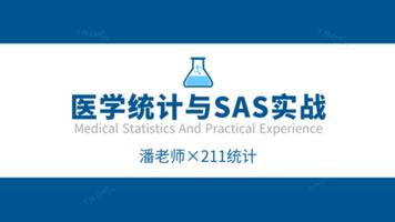 医学统计与SAS实战
