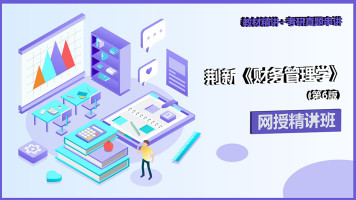 荆新《财务管理学》(第6版)网授精讲班