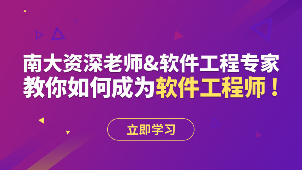 南京大学软件学院丁二玉软件工程课